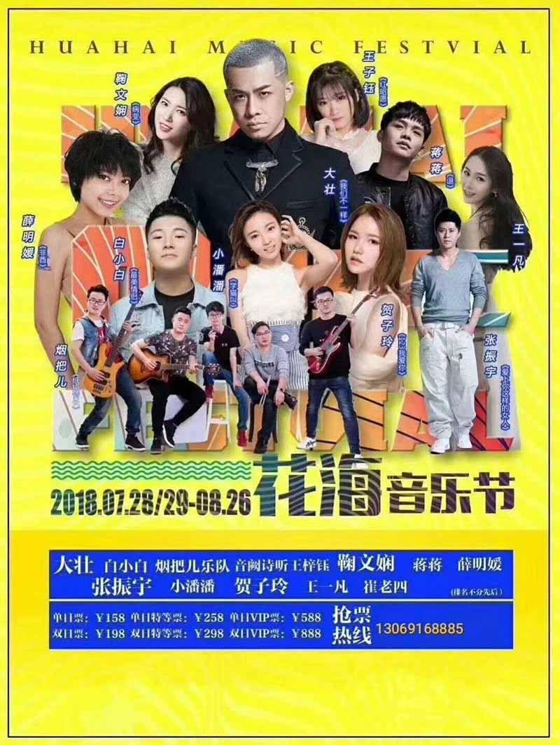 广州尊海演艺文化传播有限公司
